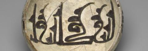 Islamic Studies | Religious Studies